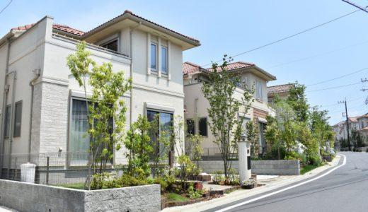 家を買う?家を建てる?〈建売住宅購入と注文住宅建築について〉
