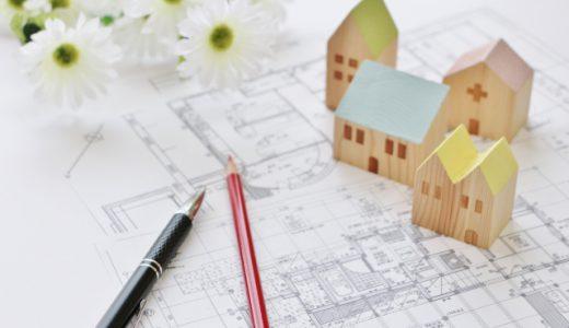 建築会社の不動産事業部のメリット