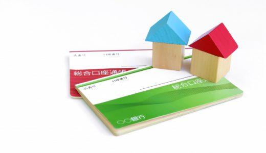 住宅ローンを利用しますか?それともお金を貯めてから?