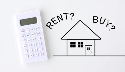 人生100年時代  持ち家購入?それとも賃貸?