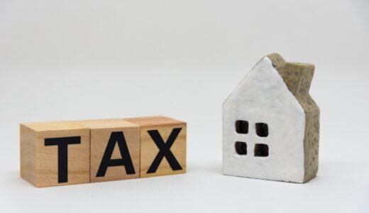 マイホームを売った時の税金