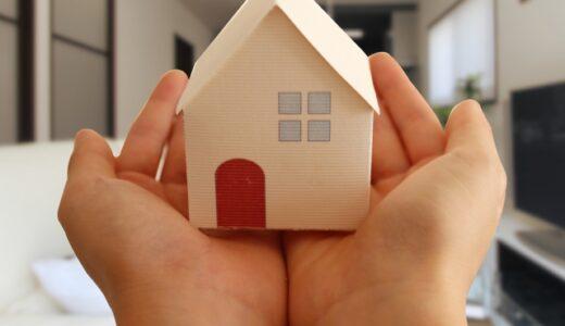 土地の価格で住める家がついてくる?!?