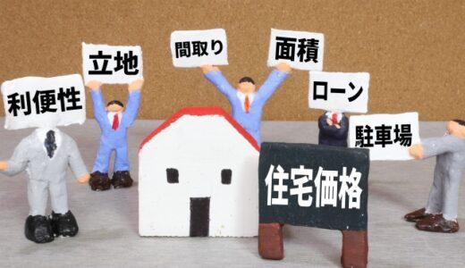 お買い得な不動産と不動産の価格交渉