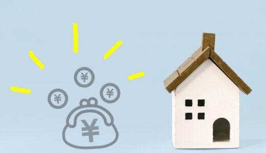 マイホームや不動産を所有しているときの税金