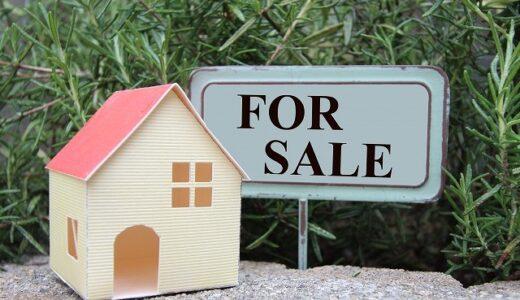 マイホームの買換え特例って何だろう?