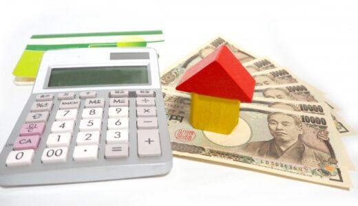 住宅ローンの支払い中に自宅の売却や賃貸にだす時の注意点