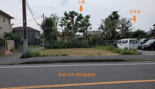 鎌倉市 手広の売地